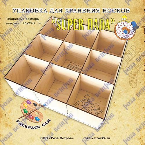 """Деревянная коробка для хранения носков """"Супер Папа""""  25*25*7 см"""