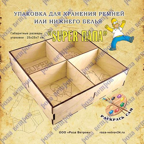 """Деревянная коробка для хранения нижнего белья и ремней  """"Супер Папа""""  25*25*7 см"""