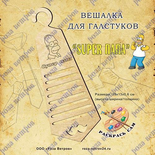 """Деревянная вешалка для галстуков """"Супер Папа""""  35*13*0,6 см"""