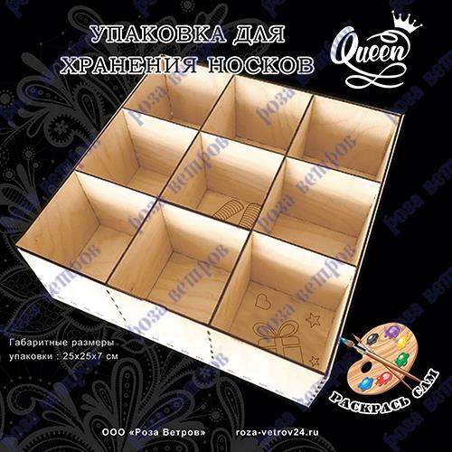 """Деревянная коробка для хранения носков """"Queen""""  25*25*7 см"""