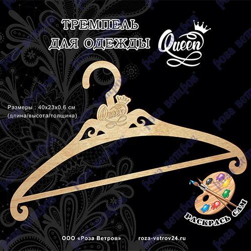 """Деревянный тремпель для вещей  """"Queen""""  23*40*0,6 см"""