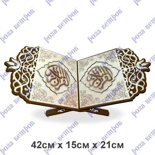 Подставка деревянная резная под Коран 42*15*21см
