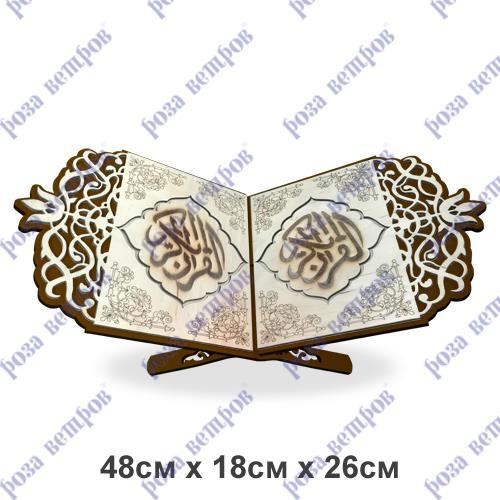 Подставка деревянная резная под Коран 48*18*26см
