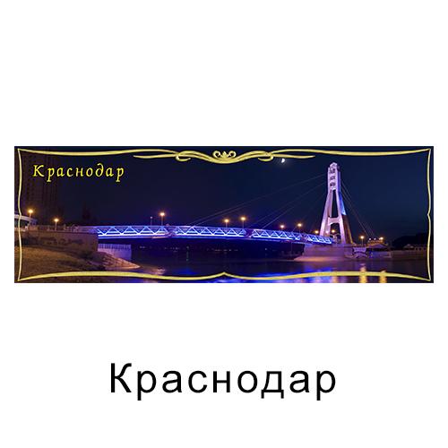 Плоский Фотомагнит панорама Краснодар