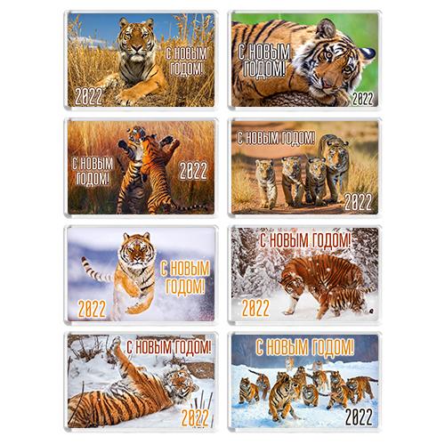 Набор Акриловых магнитов Новый год 2022 Тигр  8шт