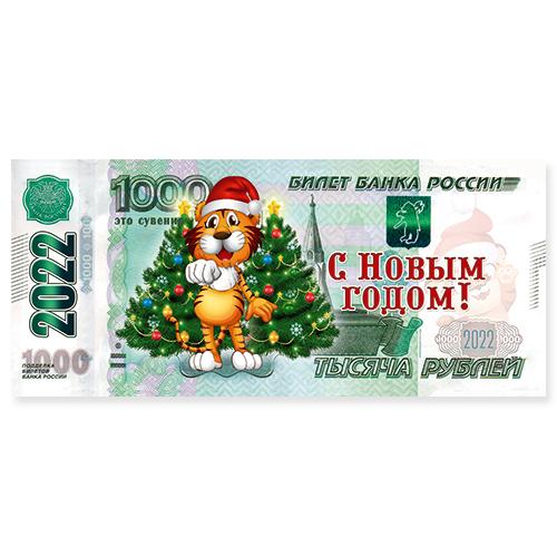 Плоский магнит Деньги год Тигра - 1000 рублей