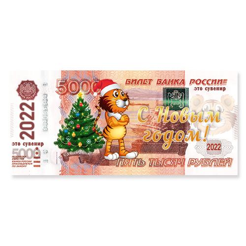 Плоский магнит Деньги год Тигра - 5000 рублей