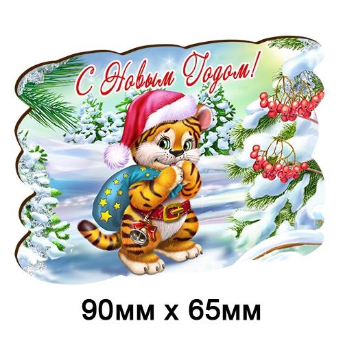 """Деревянный магнит Однослойный  """"Тигренок с мешком"""" 9*6,5 см"""