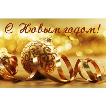 Акриловый магнит Новый год