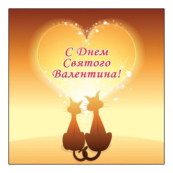 Акриловый магнит с Днем Св. Валентина