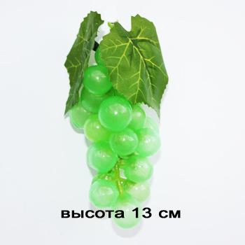 Виноград Маленький Зеленый